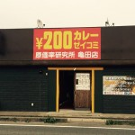 原価率研究所(200円カレー)ってなに?味や場所や評判をwiki風に!菅野社長の年収や東京初出店の訳は?