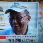 石谷寿康(インドネシアうなぎ業者)の経歴WIKIや年収と壮絶人生がハンパない!うなぎの蒲焼きが現地で大人気な訳は?世界ナゼそこに?日本人