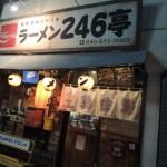 [有吉ダレトク]横浜のコーヒーラーメン246亭の味や場所と口コミは?石神秀幸もビックリ!で食べる時のポイントは!?