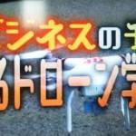 [マツコ会議]急増するドローン学校や慶応大学ドローンレースサークルってなに!?資格や許可はいるの?