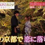 藤田二コルの彼氏は小野健斗でラストキス!?元彼バトシンは売名目的で炎上か!?