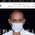 花粉を水に変えるマスクの社長は荻野目慶子の旦那、マスクの効果は嘘?誇大広告?