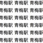ゆりかもめ駅名変更で青海駅は?過去にあった青梅駅との間違え事件まとめ。