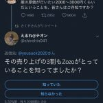 前澤友作が洋服の原価をばらして大炎上。twitter休止の理由は株価下落で株主、出店企業の怒り【ZOZO】