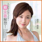 新井恵理那の芸名が評判。美人で評判だがアライグマのコスプレやグラビアが炎上
