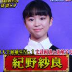 紀野紗良(きのさら)が東大王新メンバーで可愛いと評判。実家は金持ちで身長や高校、性格は?