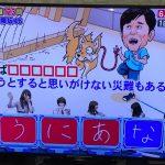 松田里奈(欅坂46メンバー)がネプリーグで放送事故。元銀行員でお札を数えるのが特技