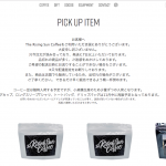 坂口憲二の現在はライジングサンコーヒーを経営。コーヒーショップの場所や通販は?