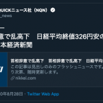 日経Quickニュースが首相辞意に「キターーー」と誤爆し大炎上【日経Quickニュース公式アカウント】