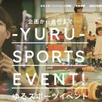 澤田智洋の経歴やゆるスポーツ誕生の理由が評判。イベントに参加するには?おすすめのゆるスポーツは
